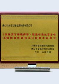 304不锈钢管联盟标准起草单位